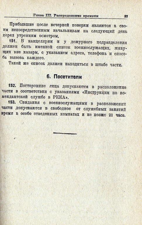 Устав Внутренней служб (УВС 37) РККА 052dc085