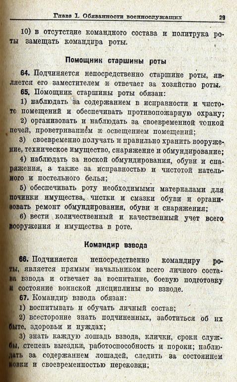 Устав Внутренней служб (УВС 37) РККА 491dc085