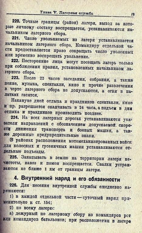 Устав Внутренней служб (УВС 37) РККА 762dc085