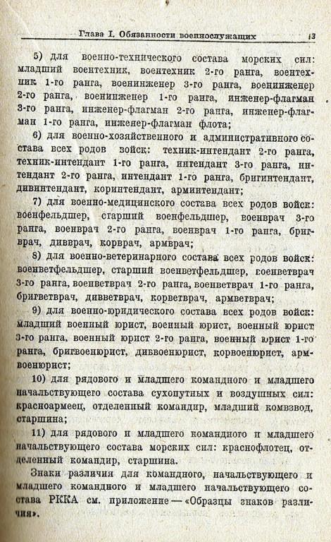 Устав Внутренней служб (УВС 37) РККА B71dc085