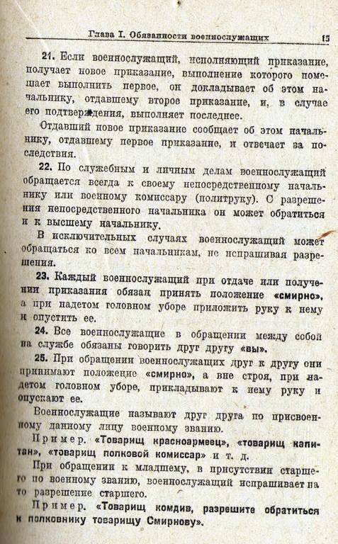 Устав Внутренней служб (УВС 37) РККА F71dc085
