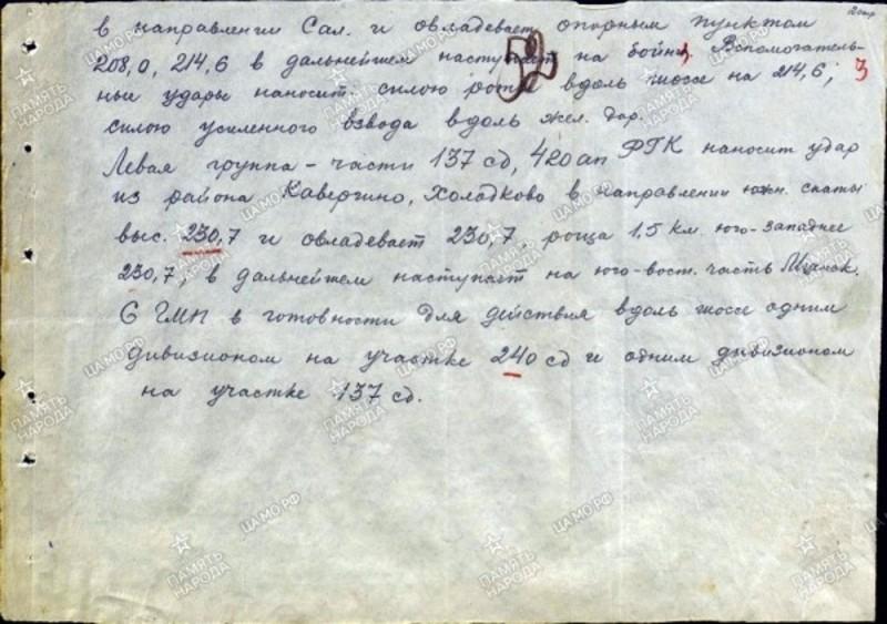 Попытка взятия г. Мценск в апреле 42 8e1045c5
