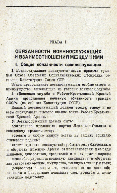 Устав Внутренней служб (УВС 37) РККА 571dc085