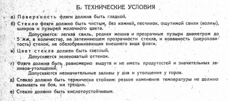 Фляги СССР и современной России Bb860e65
