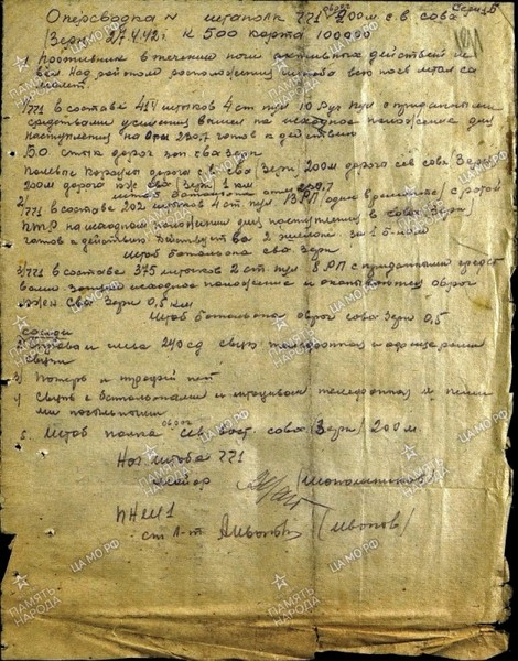 Попытка взятия г. Мценск в апреле 42 Eeef35c5