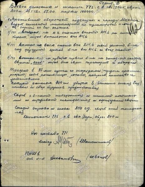 Попытка взятия г. Мценск в апреле 42 05ff35c5