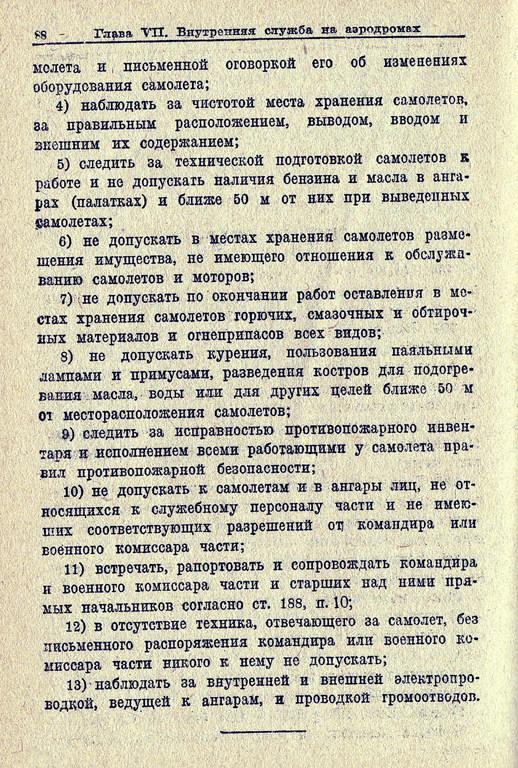 Устав Внутренней служб (УВС 37) РККА 852dc085