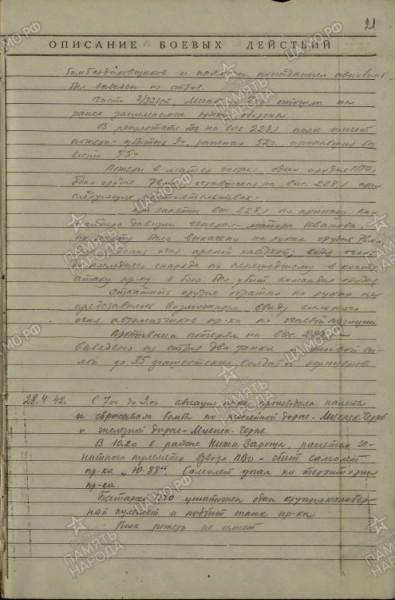 Попытка взятия г. Мценск в апреле 42 4a1045c5