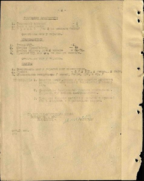 Перечень носимого снаряжения , боеприпасов и питания в весовом исчислении . пулемётчика дп -27 №1, №2 , стрелка и автоматчика . 7d22f9c5