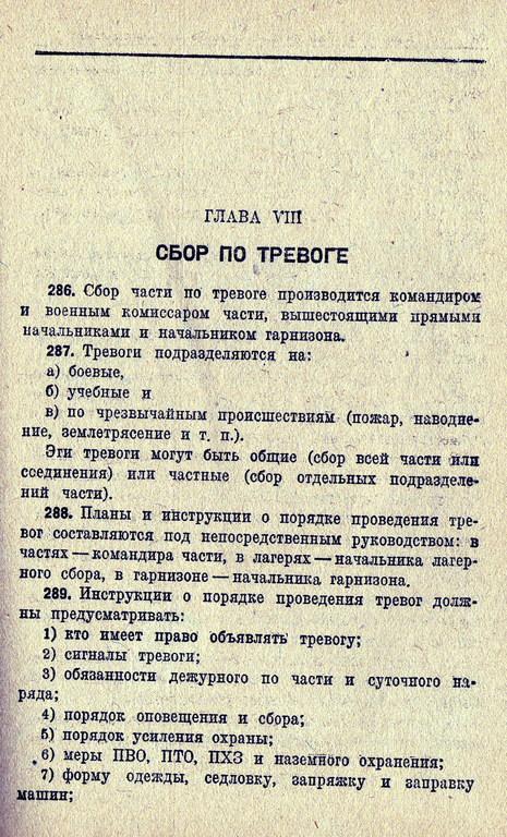 Устав Внутренней служб (УВС 37) РККА E62dc085