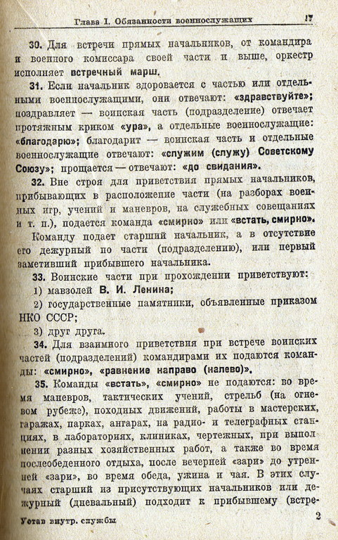 УВС 37 о приветствиях, Служу Советскому Союзу и др. спорных вопросах A89ec085