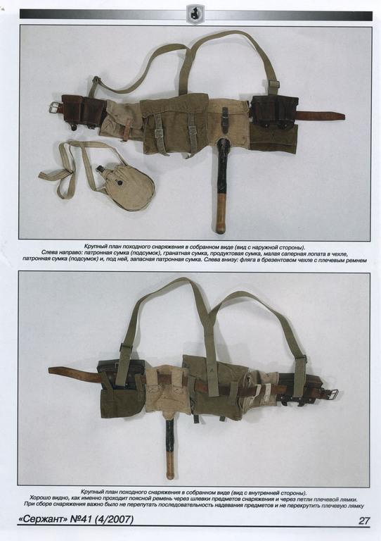 771-й стрелковый полк 361d2d65