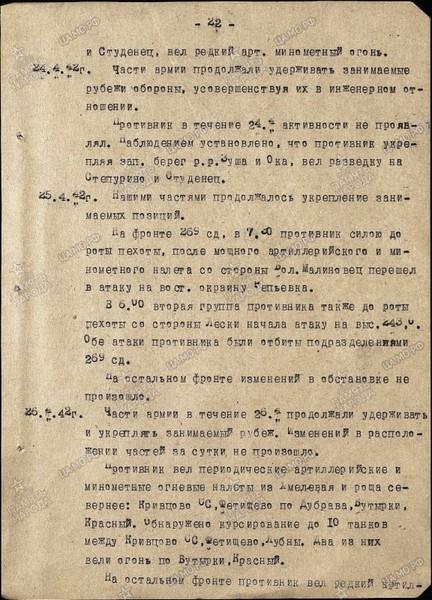 Попытка взятия г. Мценск в апреле 42 55ef35c5
