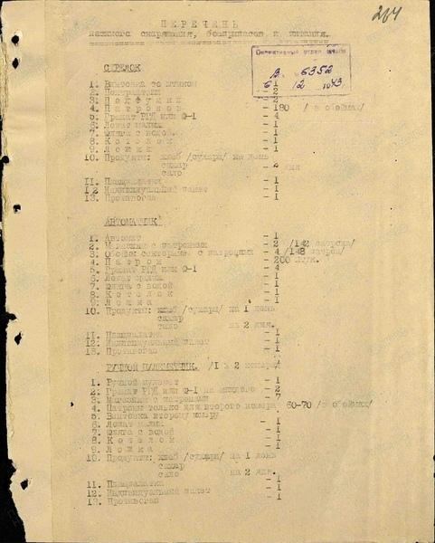 Перечень носимого снаряжения , боеприпасов и питания в весовом исчислении . пулемётчика дп -27 №1, №2 , стрелка и автоматчика . 0e22f9c5