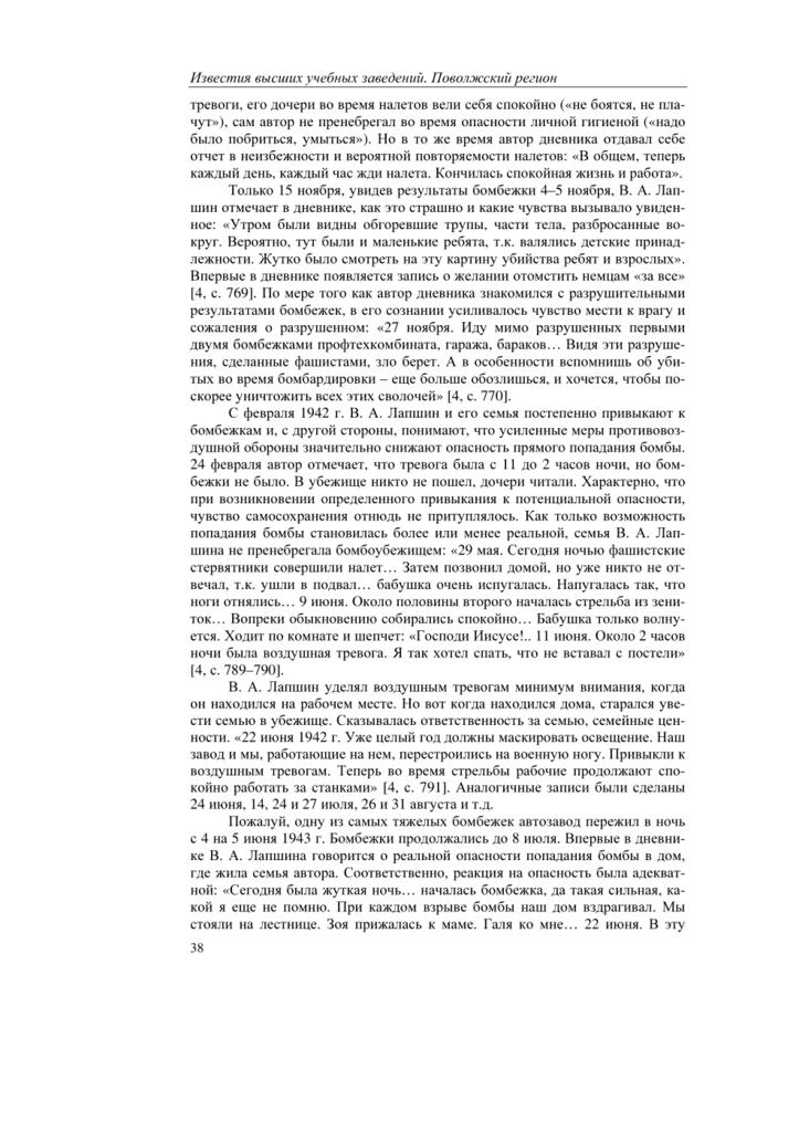 Бомбёжки в Горьком и массовое сознание 3e325e65