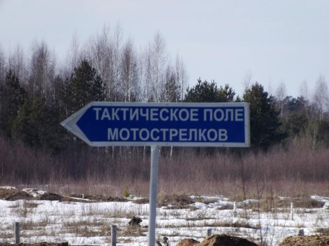 Ковровский район, тактическое поле Н-ской воинской части, манёвры, 23 марта 241479c5
