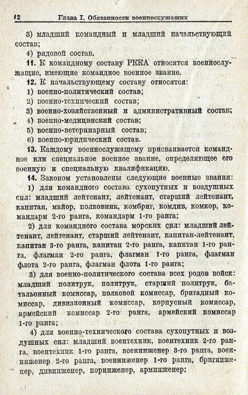 Устав Внутренней служб (УВС 37) РККА 971dc085