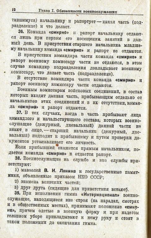 Устав Внутренней служб (УВС 37) РККА B62dc085