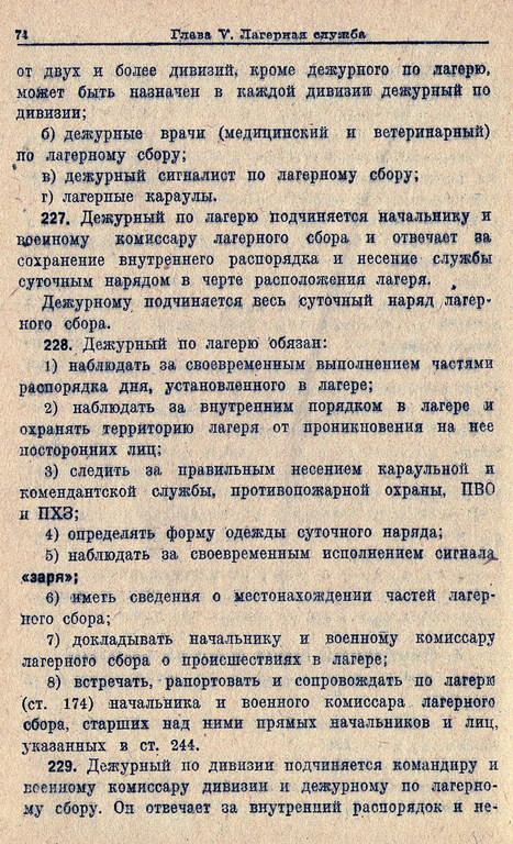 Устав Внутренней служб (УВС 37) РККА 452dc085