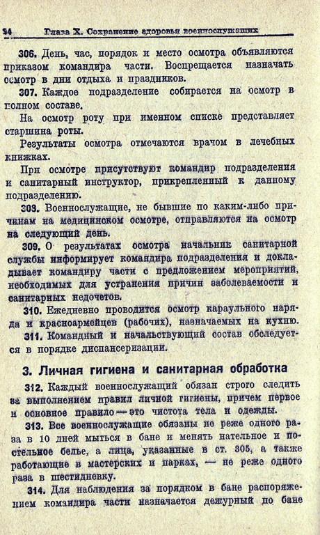 Устав Внутренней служб (УВС 37) РККА C52dc085