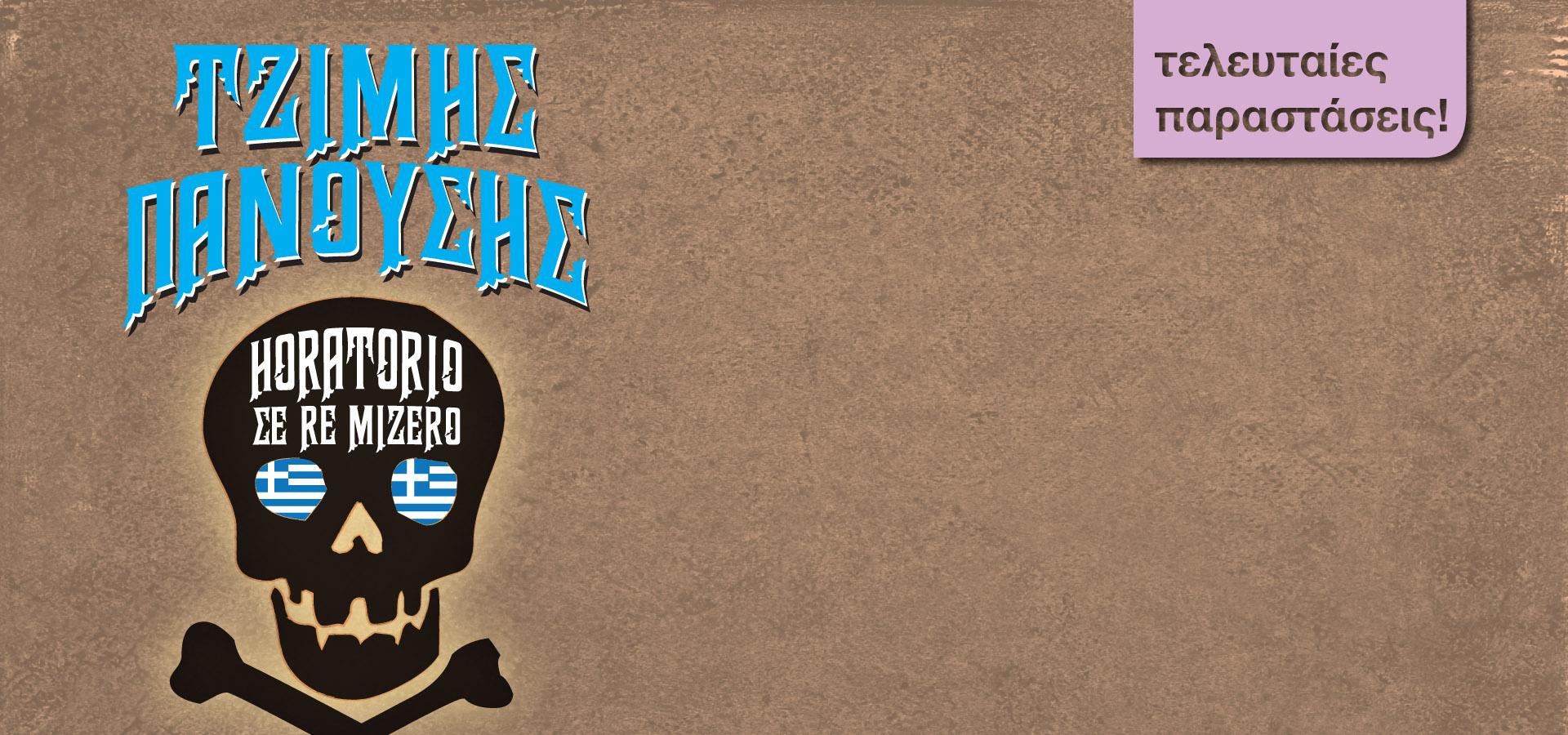 """ΤΖΙΜΗΣ ΠΑΝΟΥΣΗΣ Νέα παράσταση """" HORATORIO ΣΕ RE MIZERO """" Horatorio_bg"""