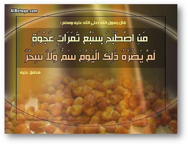الاذكار للتذكار احاديث عن رَسول الله صلي الله صلي الله عليه وسلم 09122519394589