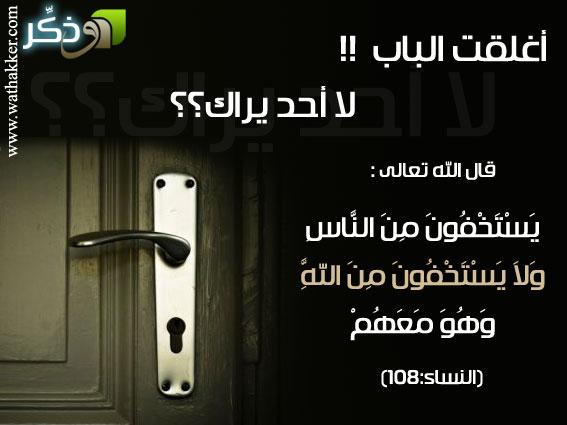 اغلقت الباب و لا احد يراك  12051622193115
