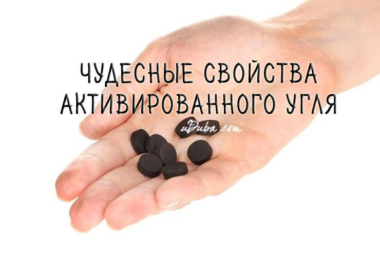 Почему активированный уголь лечит? 1931462.1526