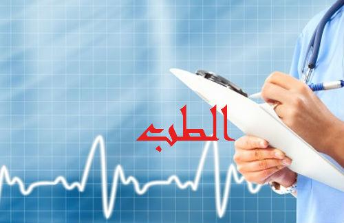بحوث و مذكرات تخرج و دروس و اختبارات  في الطب  Medecine_orig