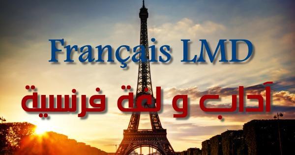 دروس و بحوث و اختبارات في اللغات الاجنبية  Preview-french_1_orig