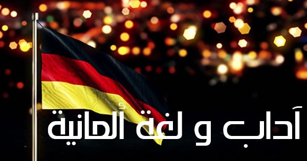 دروس و بحوث و اختبارات في اللغات الاجنبية  Preview-german_1_orig