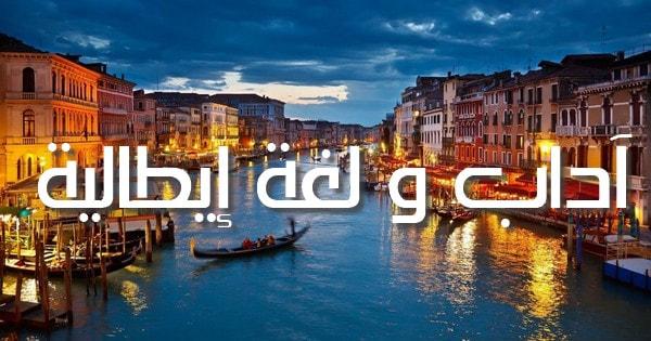 دروس و بحوث و اختبارات في اللغات الاجنبية  Preview-italian_1_orig