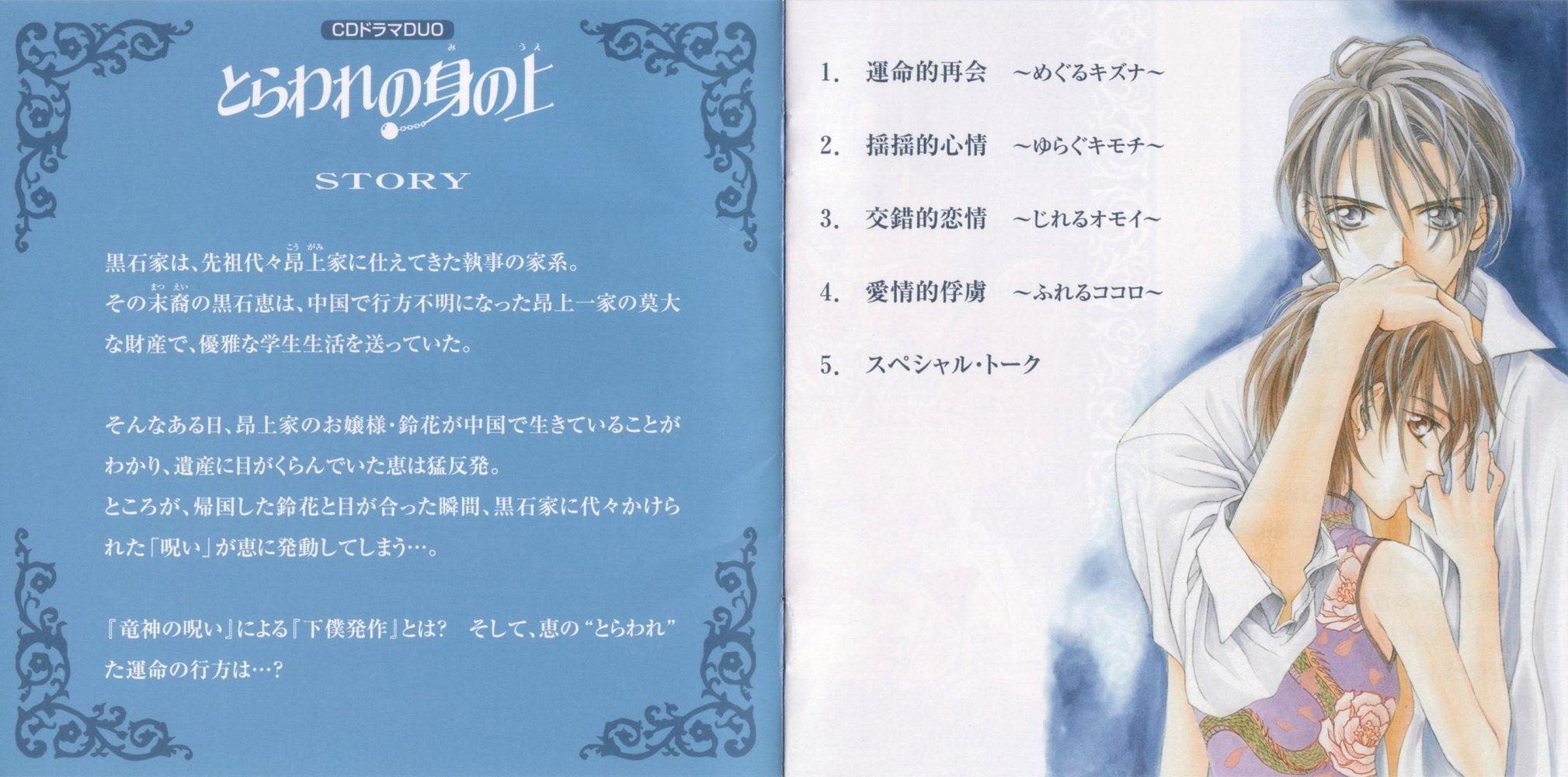 TORAWARE NO MINOUE *** Matsuri Hino*** Cd_torami_livret03