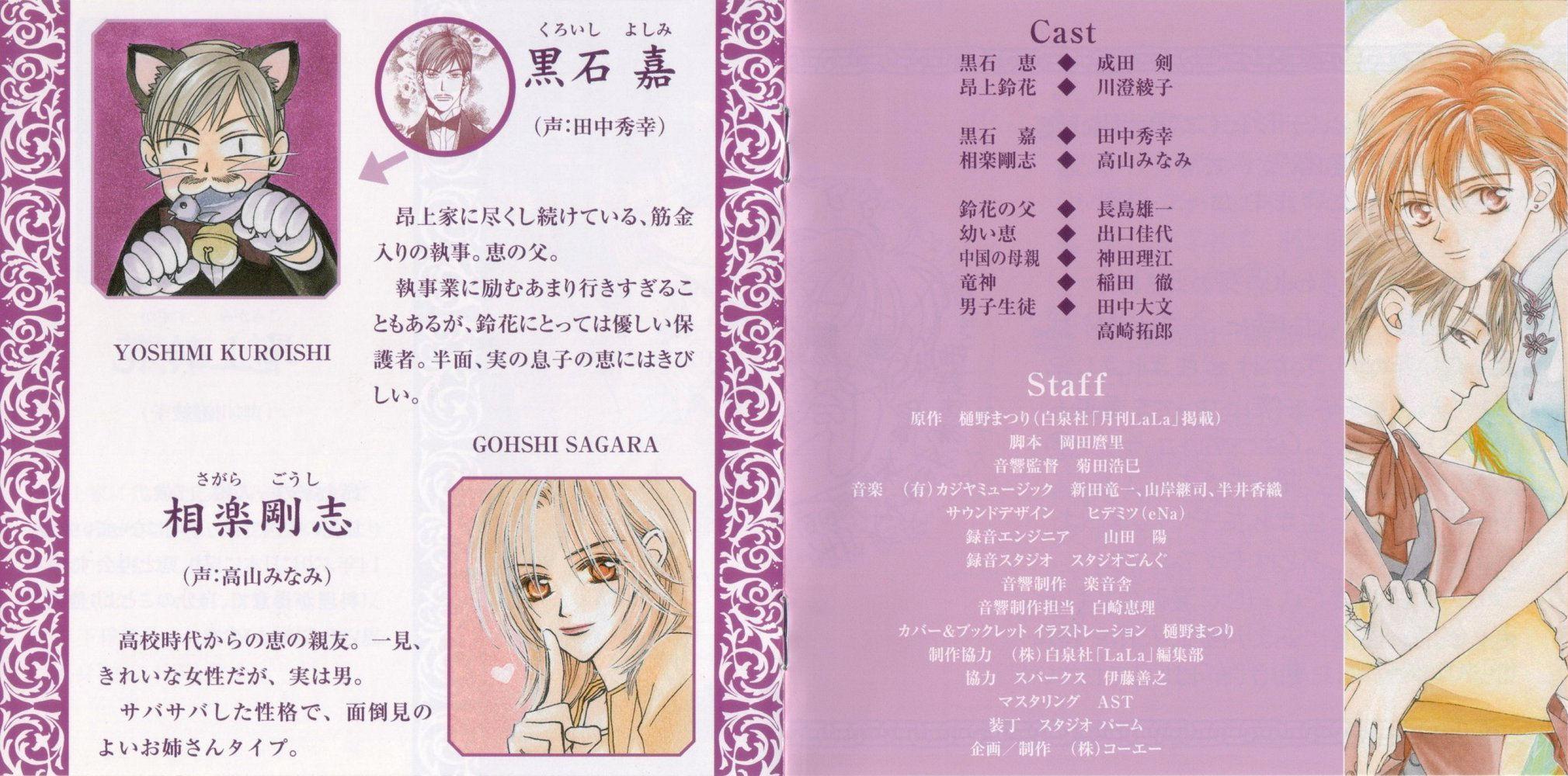 TORAWARE NO MINOUE *** Matsuri Hino*** Cd_torami_livret05