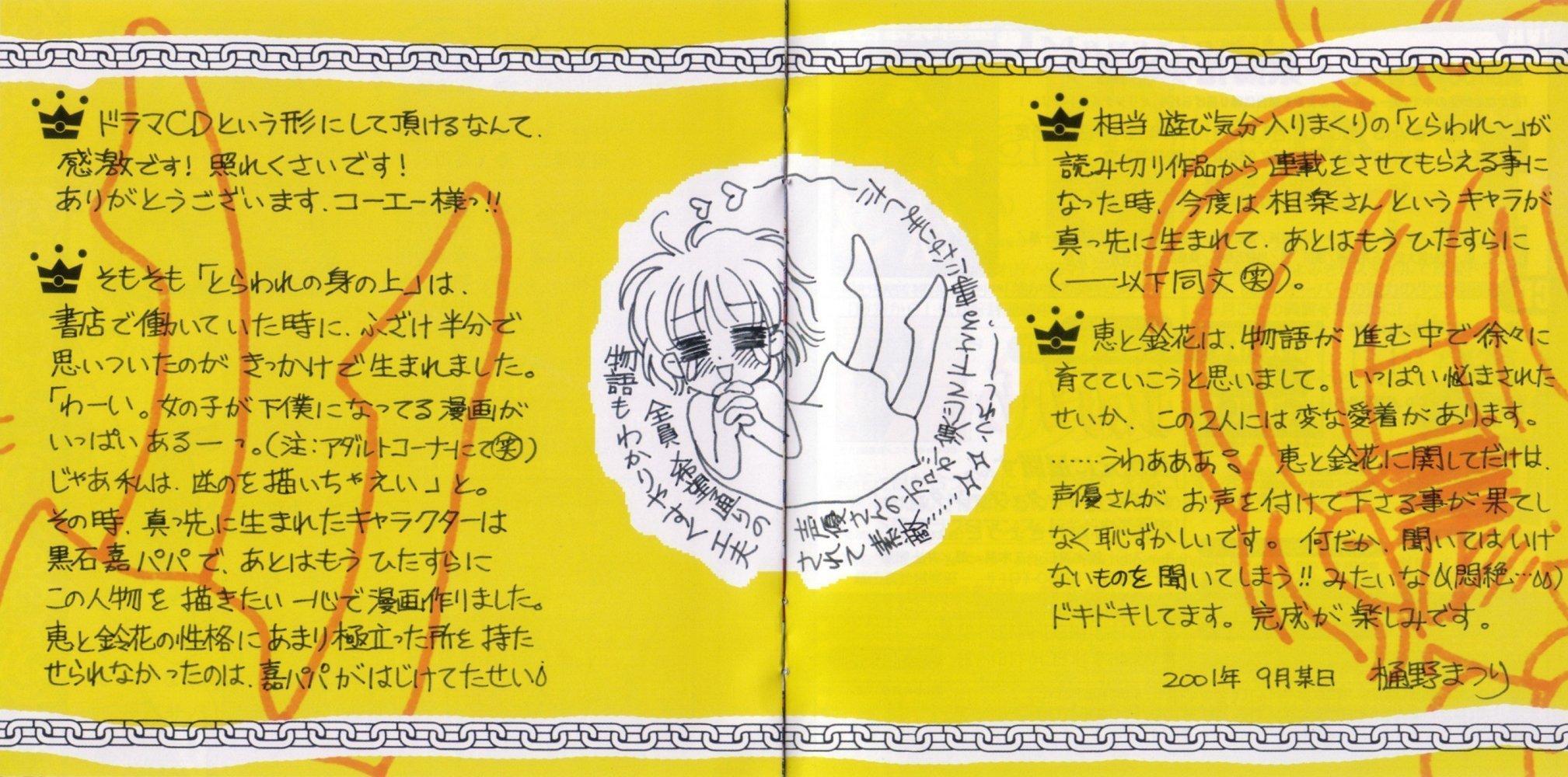 TORAWARE NO MINOUE *** Matsuri Hino*** Cd_torami_livret06
