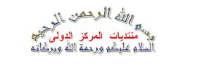 البسمله صور البسلمة متحرك بسم الله الرحمن الرحيم  13586173311