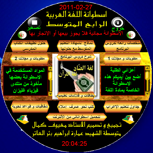 قرص اللغة العربية رابعة متوسط 86532
