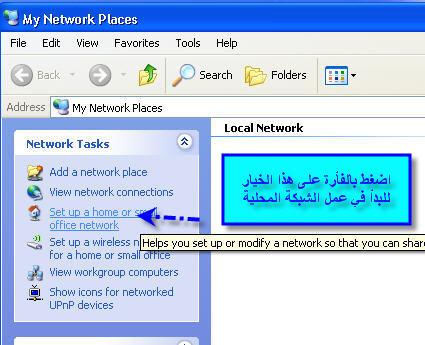 شرح طريقة عمل شبكة منزلية بالتفصيل الممل مع تبادل الملفات 12356