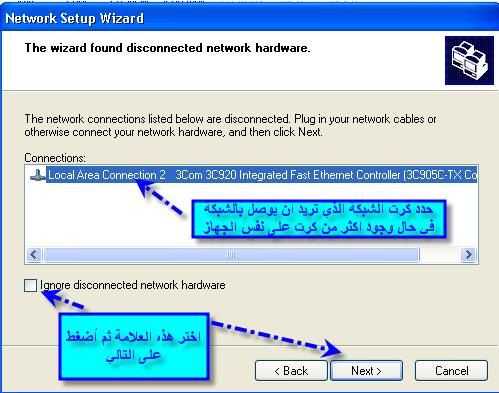شرح طريقة عمل شبكة منزلية بالتفصيل الممل مع تبادل الملفات 12359