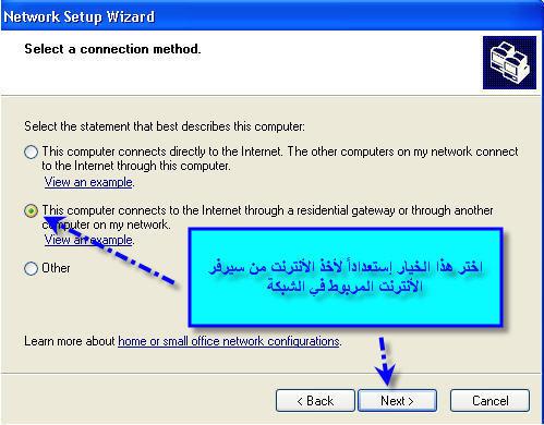 شرح طريقة عمل شبكة منزلية بالتفصيل الممل مع تبادل الملفات 12360