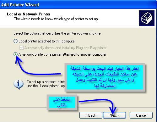 شرح طريقة عمل شبكة منزلية بالتفصيل الممل مع تبادل الملفات 12374