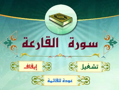 برنامج لتحفيظ طفلك القرآن الكريم جميل جدااا 46270