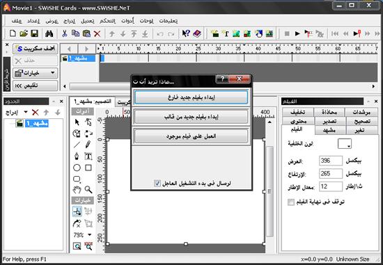عربي 2008 - 2009 اخر اصدار Portable SWiSHmax-Arabic 2008 45740