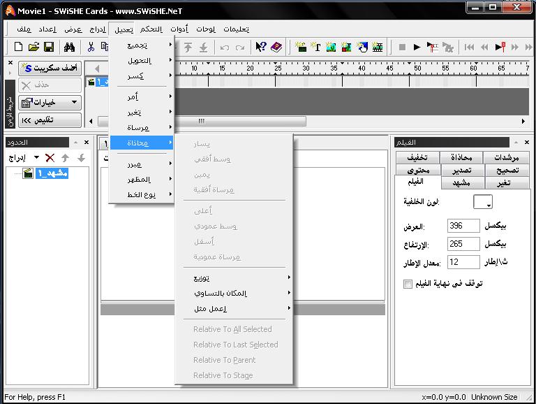 عربي 2008 - 2009 اخر اصدار Portable SWiSHmax-Arabic 2008 45742