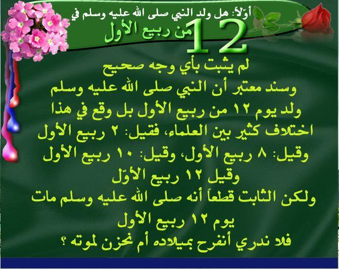 حكم الاحتفال بمولد الرسول العدنان -صلى الله عليه وسلم- 60051