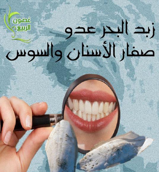 وصفات لأسنان بيضاء مثل اللولو 64469