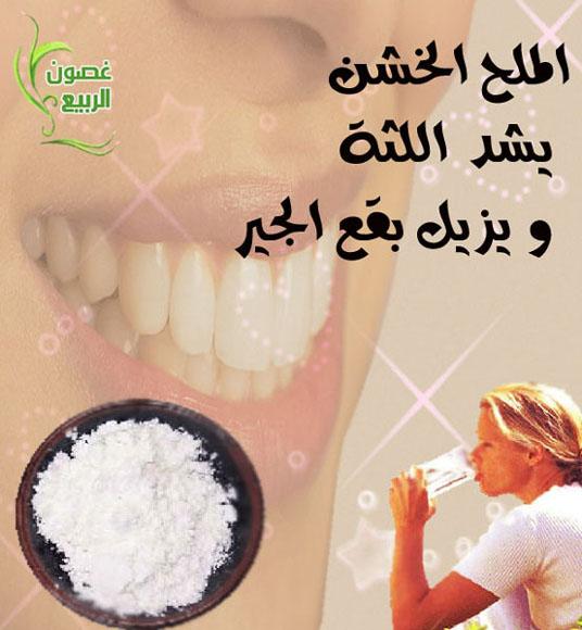 وصفات لأسنان بيضاء مثل اللولو 64471