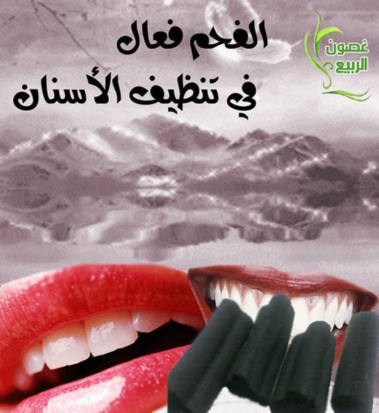 وصفات لأسنان بيضاء مثل اللولو 64473