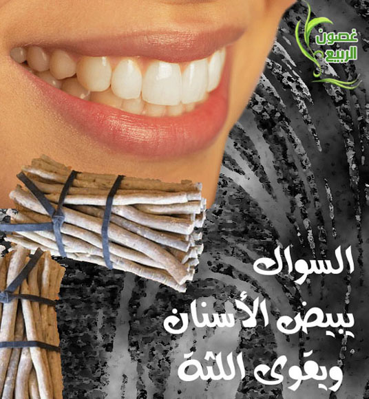 وصفات لأسنان بيضاء مثل اللولو 64474