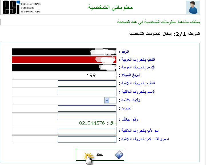 التسجيلات الجامعية الاولية 2011 للناجحين في شهادة البكالوريا 12789460484